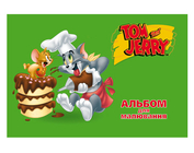 "Альбом для малювання на скобі ""Tom and Jerry"", 12 аркушів"